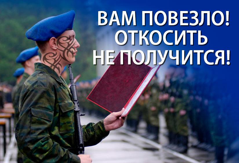 Принятие присяги в армии с татуировкой на лице